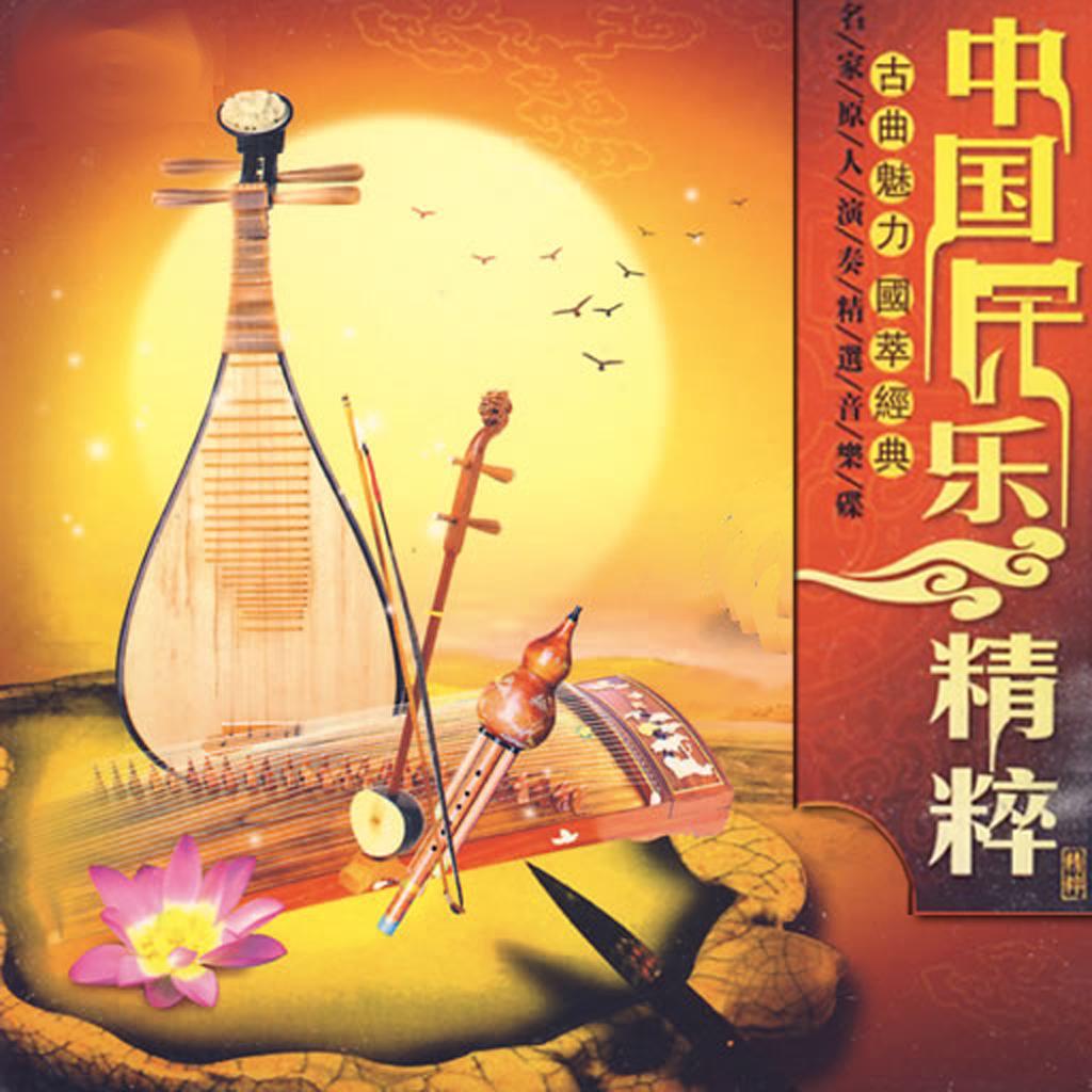 藏·贰◇  瑶族舞曲